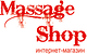 Логотип Massage-shop